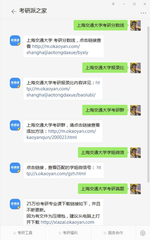 上海交通大学考研公众号