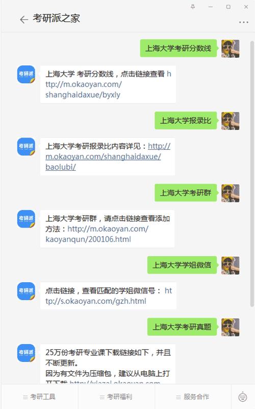 上海大学考研公众号