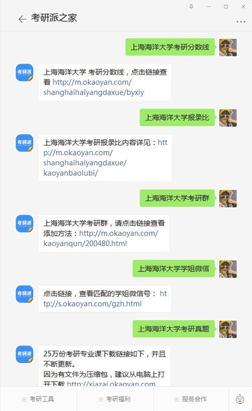 上海海洋大学考研公众号