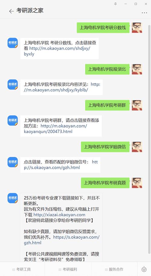 上海电机学院考研公众号