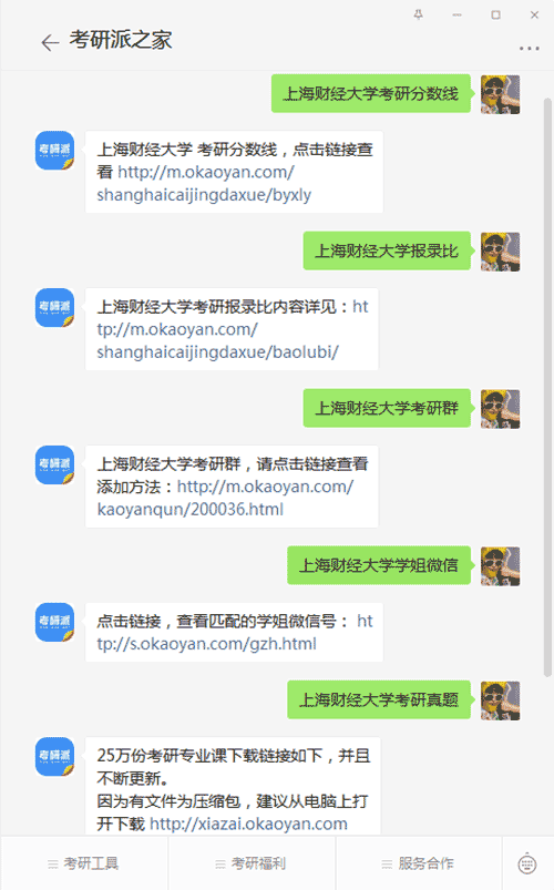 上海财经大学考研公众号