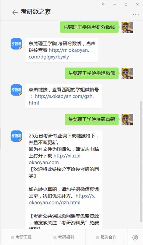 东莞理工学院考研公众号