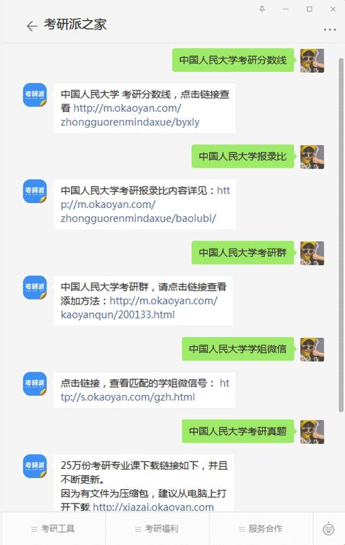 中国人民大学考研公众号
