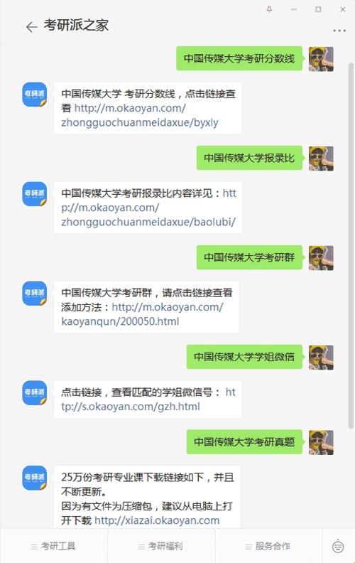 中国传媒大学考研公众号