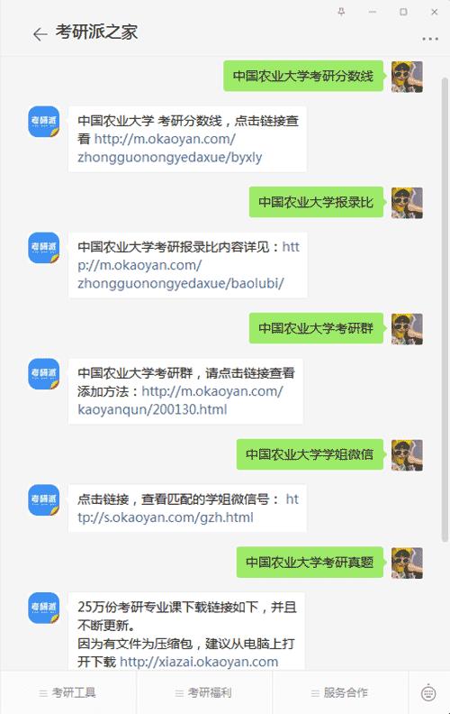 中国农业大学考研公众号