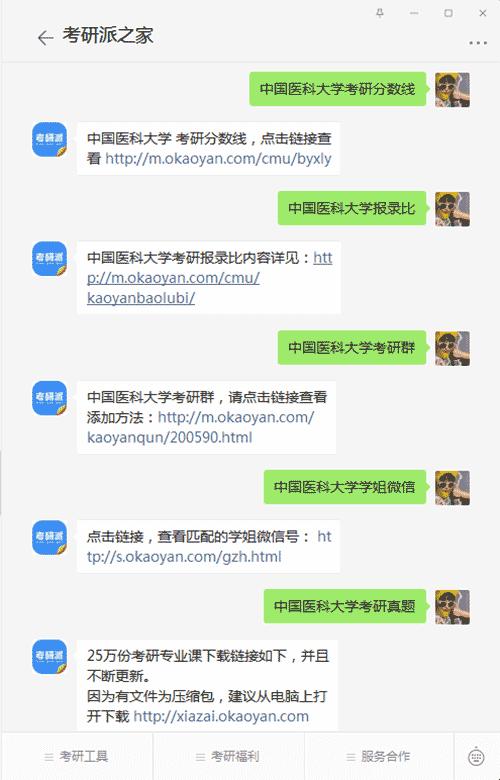中国医科大学考研公众号