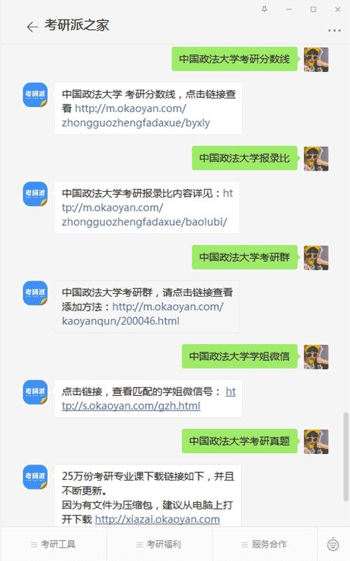 中国政法大学考研公众号