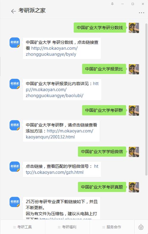 中国矿业大学考研公众号
