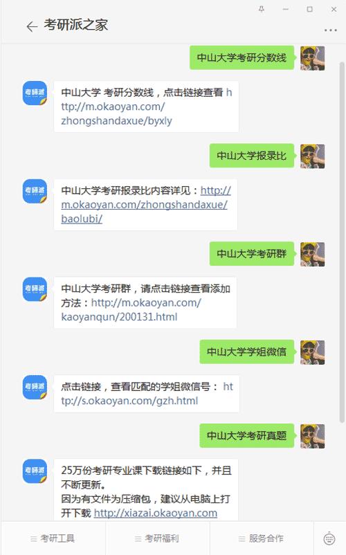 中山大学考研公众号