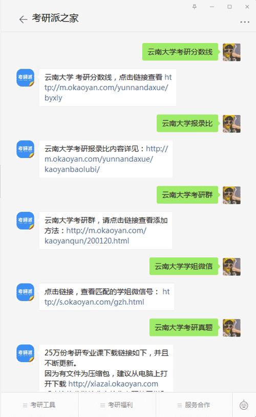 云南大学考研公众号