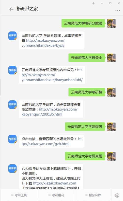 云南师范大学考研公众号