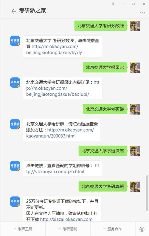 北京交通大学考研公众号
