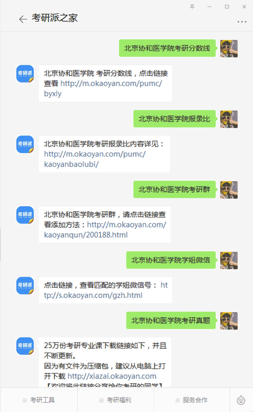 北京协和医学院考研公众号