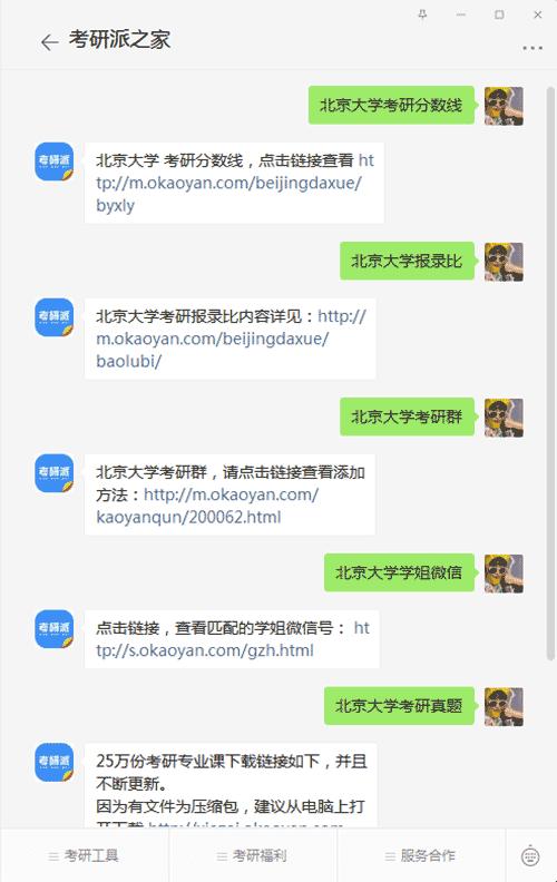 北京大学考研公众号