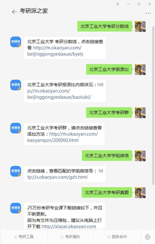 北京工业大学考研公众号