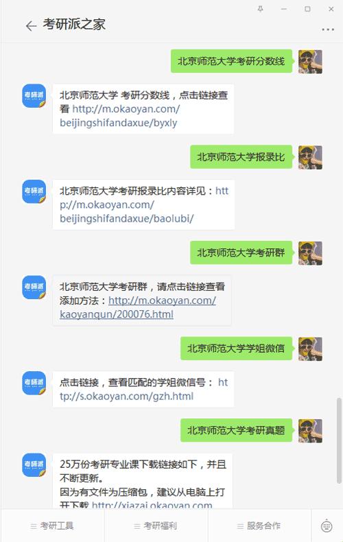 北京师范大学考研公众号