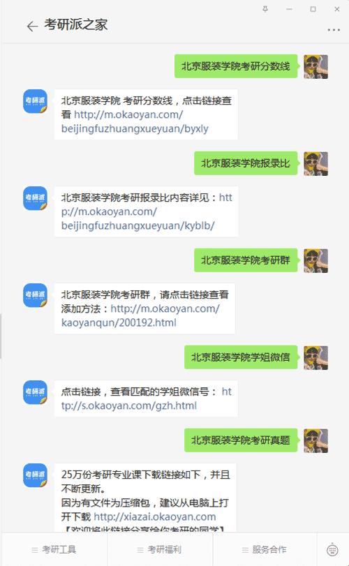 北京服装学院考研公众号