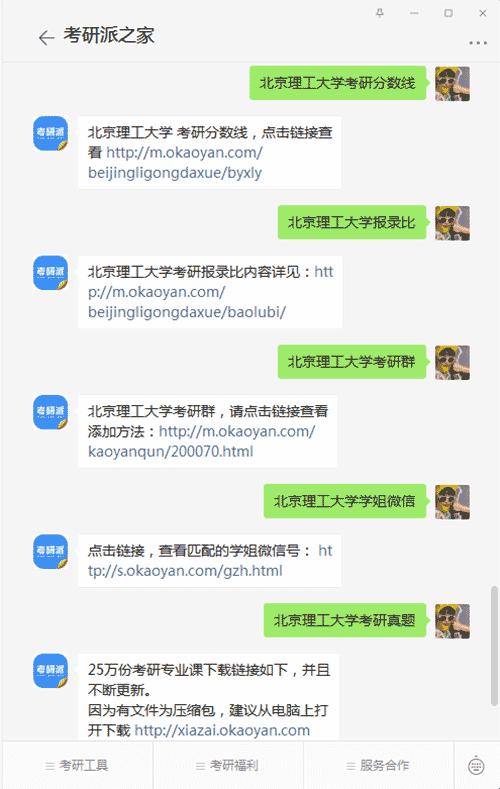 北京理工大学考研公众号
