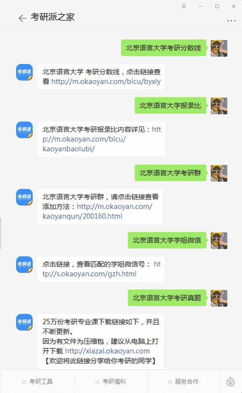 北京语言大学考研公众号
