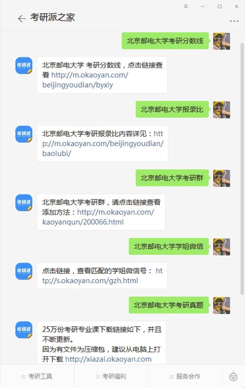 北京邮电大学考研公众号