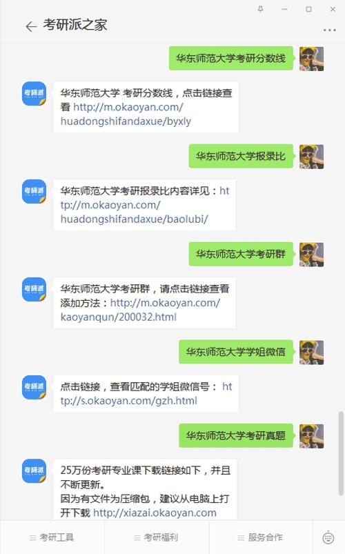 华东师范大学考研公众号