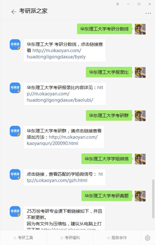 华东理工大学考研公众号