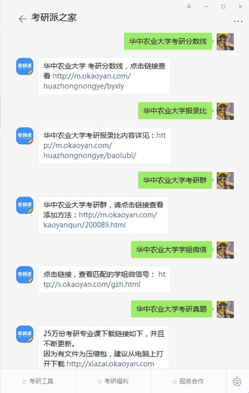华中农业大学考研公众号
