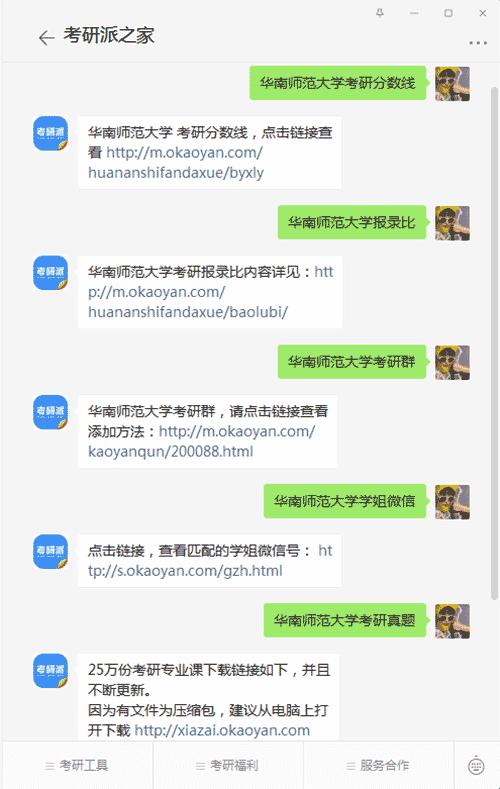 华南师范大学考研公众号