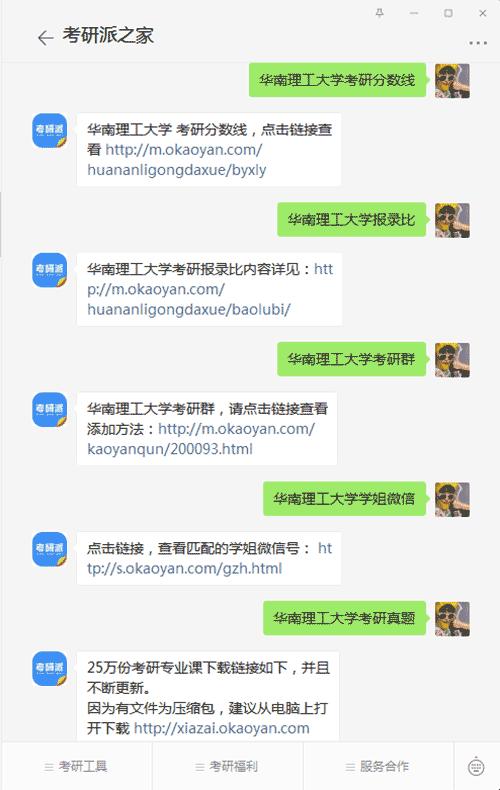 华南理工大学考研公众号