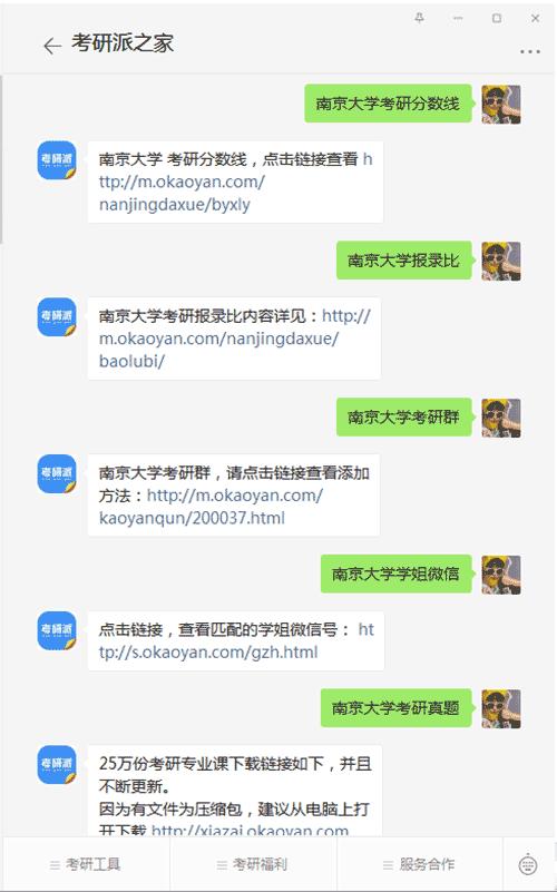 南京大学考研公众号