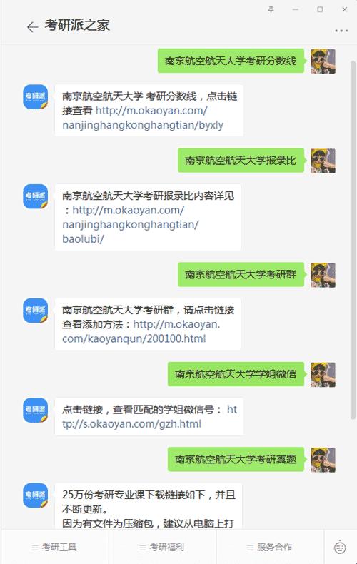 南京航空航天大学考研公众号