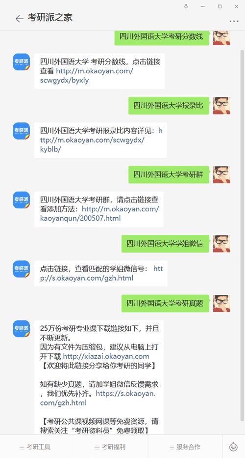 四川外国语大学考研公众号