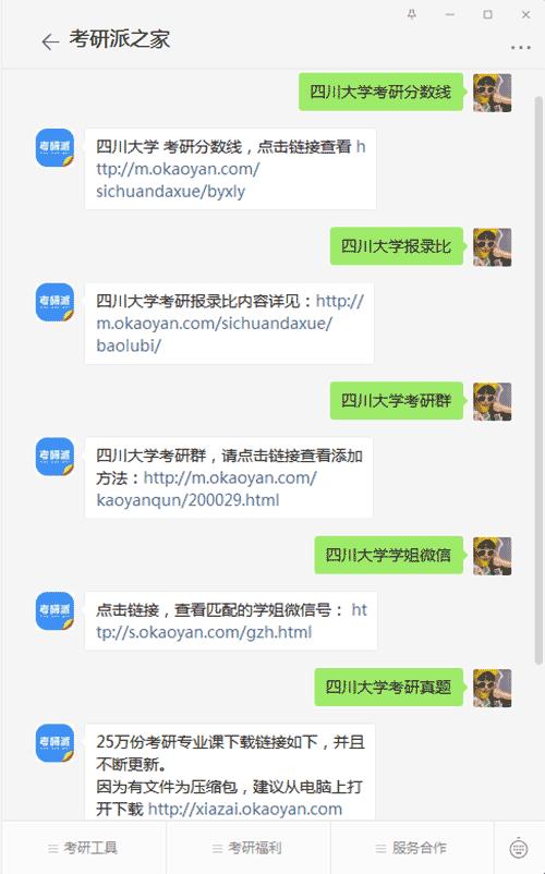 四川大学考研公众号