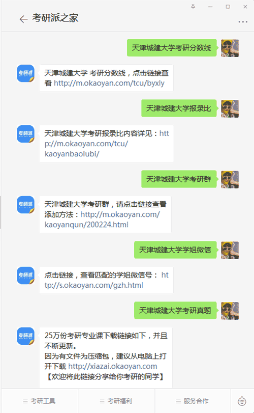 天津城建大学考研公众号
