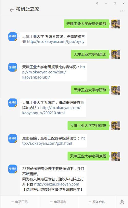 天津工业大学考研公众号