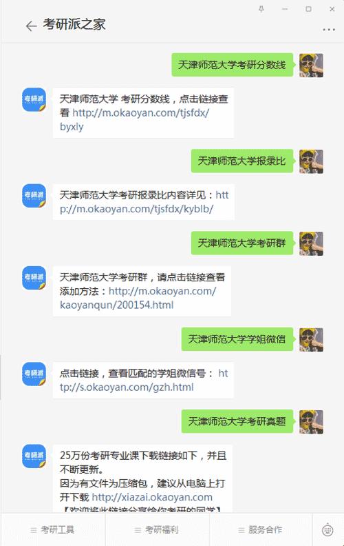 天津师范大学考研公众号