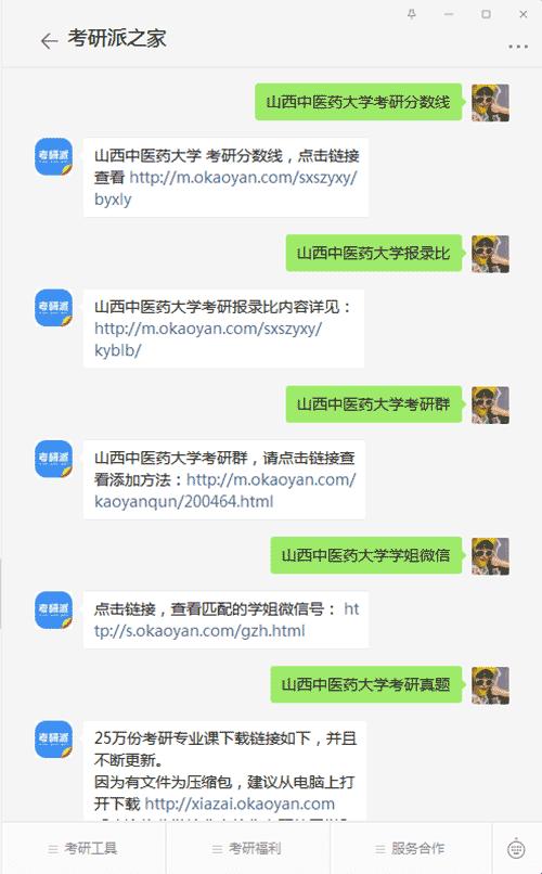山西中医药大学考研公众号
