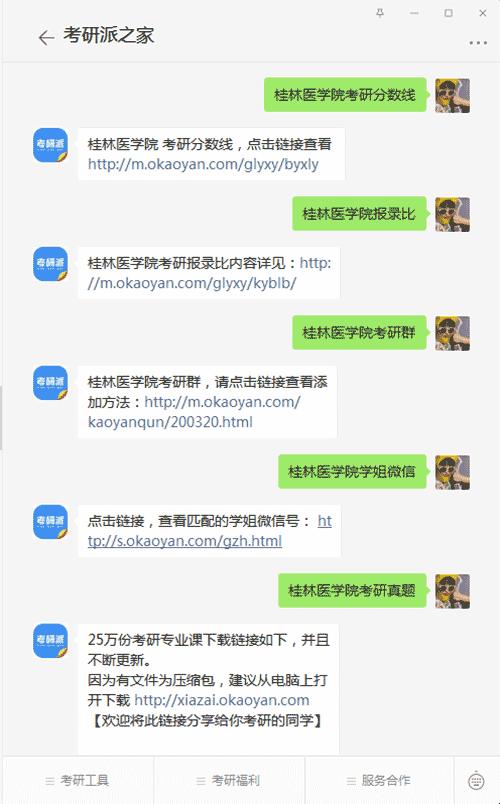 桂林医学院考研公众号