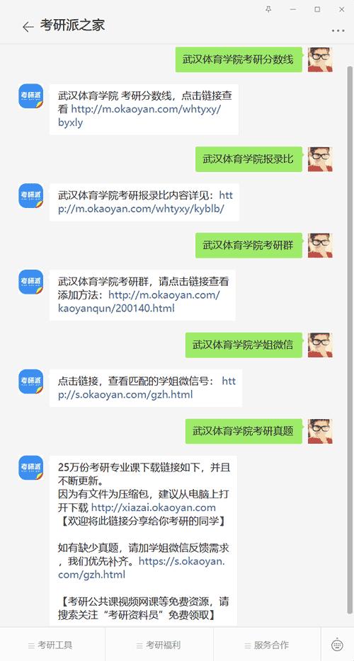 武汉体育学院考研公众号