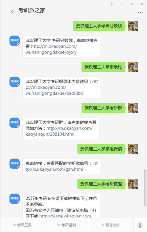 武汉理工大学考研公众号