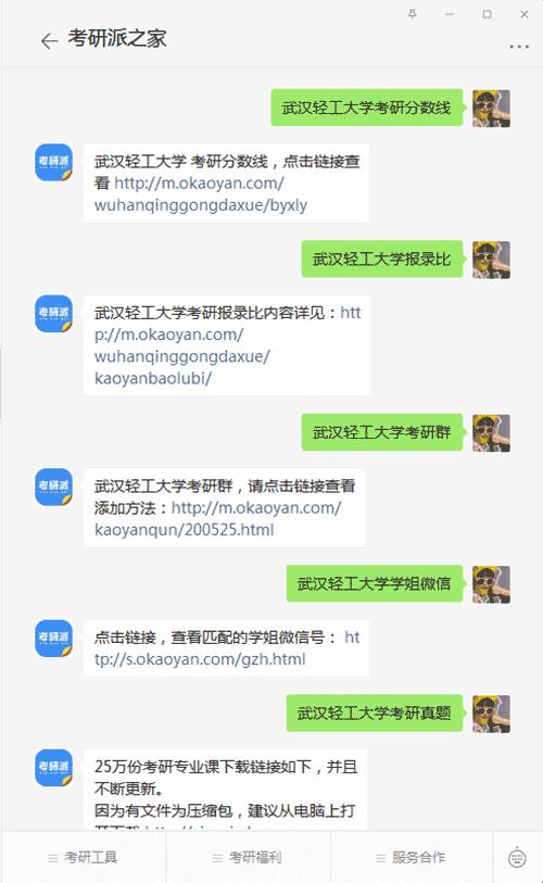 武汉轻工大学考研公众号