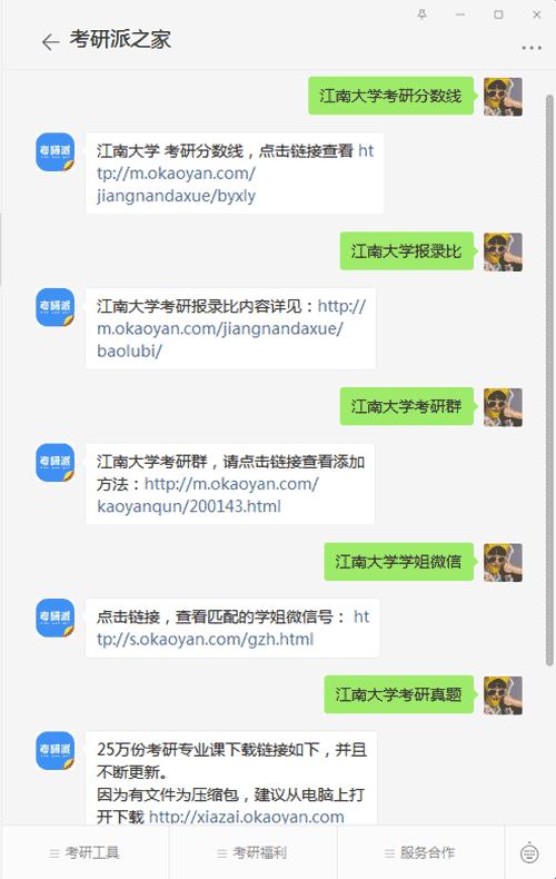 江南大学考研公众号