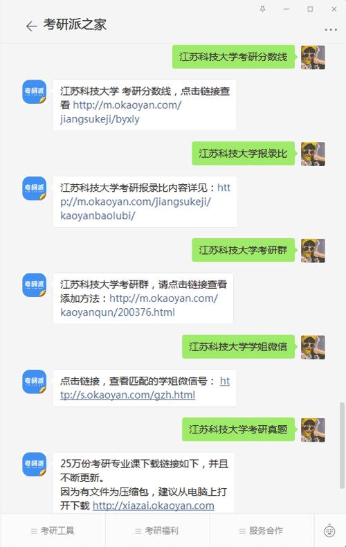 江苏科技大学考研公众号