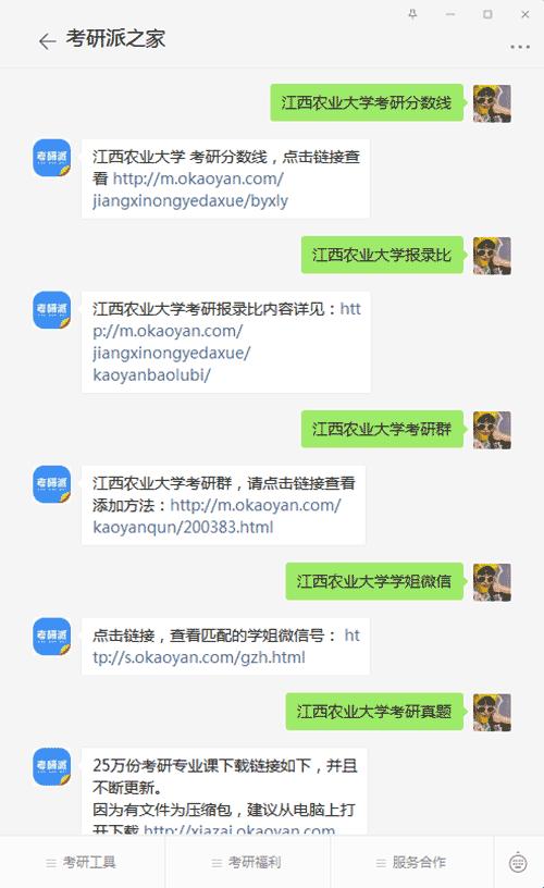 江西农业大学考研公众号