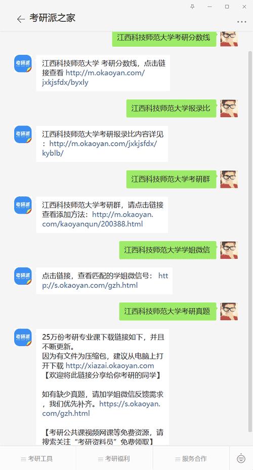 江西科技师范大学考研公众号