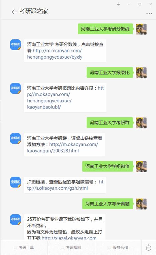 河南工业大学考研公众号