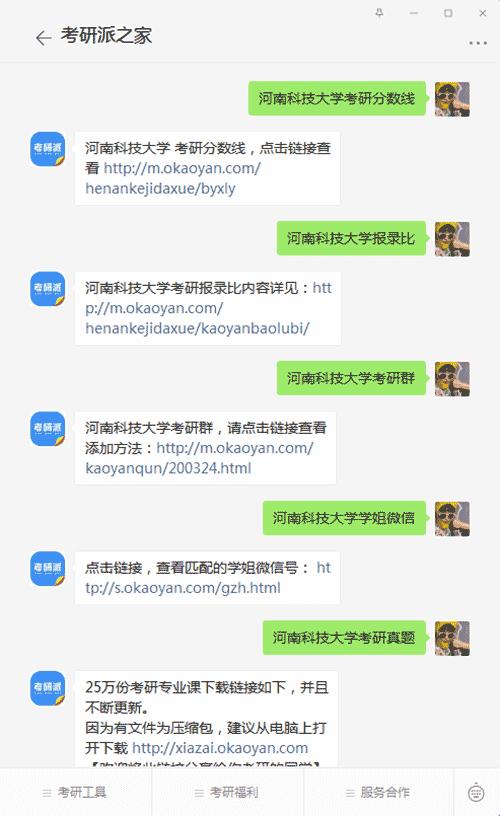 河南科技大学考研公众号