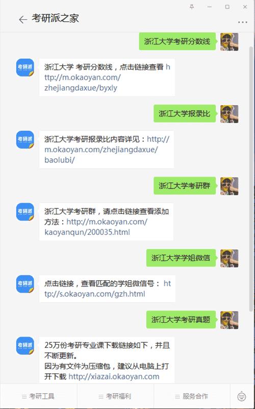 浙江大学考研公众号