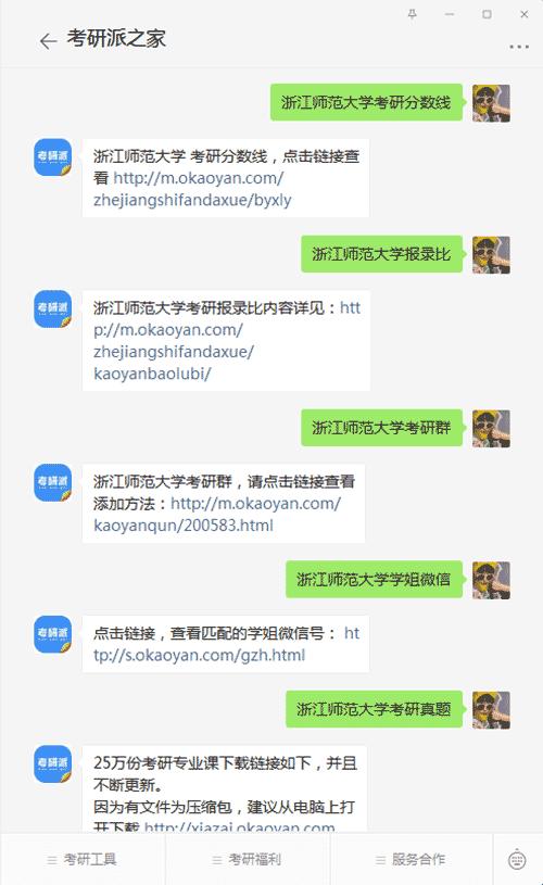 浙江师范大学考研公众号