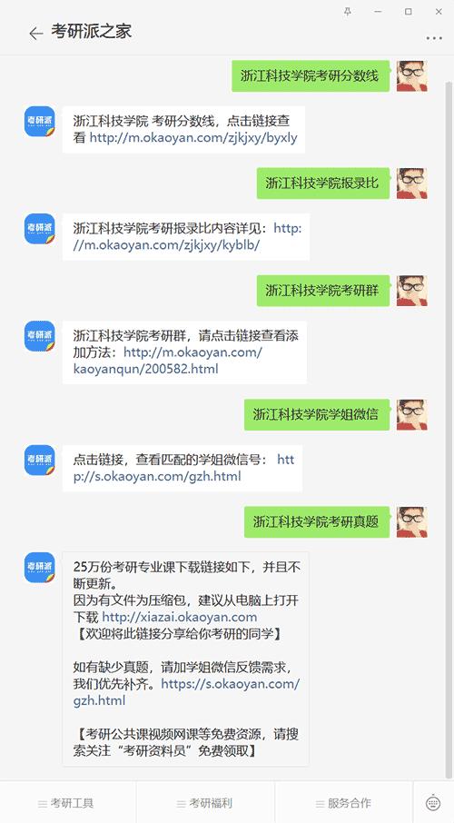 浙江科技学院考研公众号